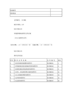ISO14001环境管理体系认证程序文件汇编.doc