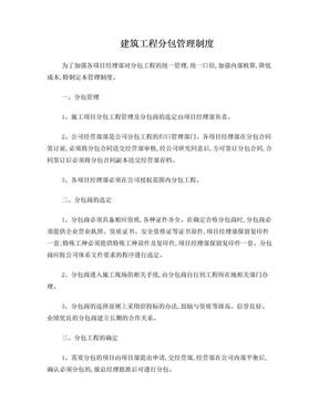 建筑工程分包管理制度.doc