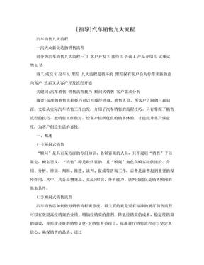 [指导]汽车销售九大流程.doc
