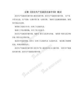 京歌《没有共产党就没有新中国》歌词.doc