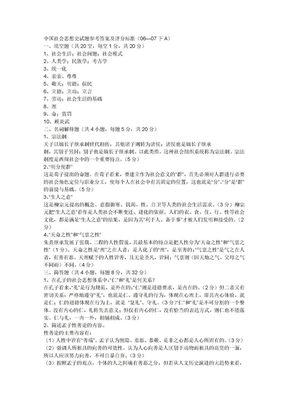中国社会思想史试题参考答案及评分标准.doc