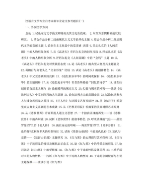 汉语言文学专业自考本科毕业论文参考题目.doc