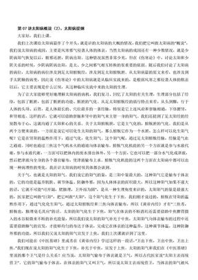 郝万山伤寒论 07讲 太阳病概说(2)、太阳病提纲.doc