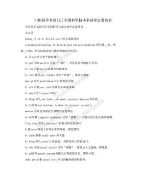 中医药学名词(五)全国科学技术名词审定委员会.doc