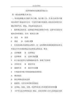 【公务员】法律基础知识试题及答案(六).doc
