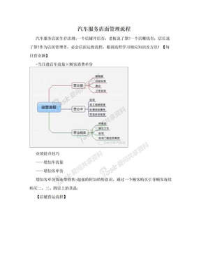 汽车服务店面管理流程.doc