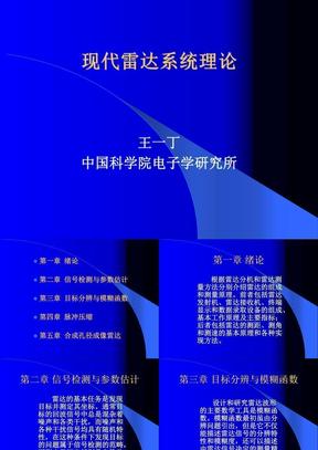 现代雷达系统理论1.ppt