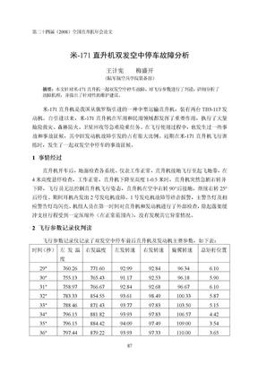 06-米-171直升机双发空中停车故障分析(王计宪).doc