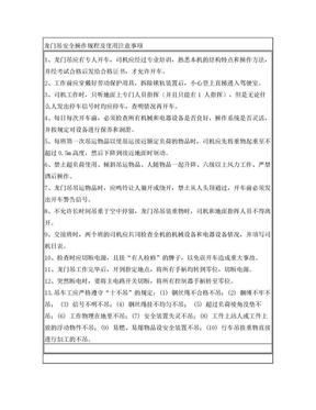 龙门吊安全操作规程及使用注意事项.doc