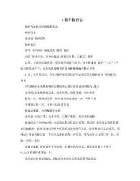 4锅炉检查表.doc
