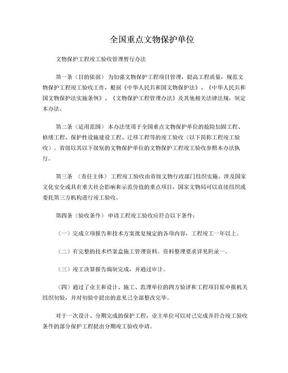 全国重点文物保护单位文物保护工程竣工验收管理暂行办法.doc
