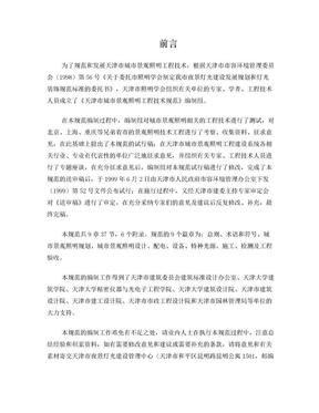 《天津市城市景观照明工程技术规范》.doc