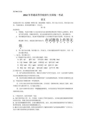 2012全国高考试卷(全国卷)_包括语文、英语、理数、理综.doc