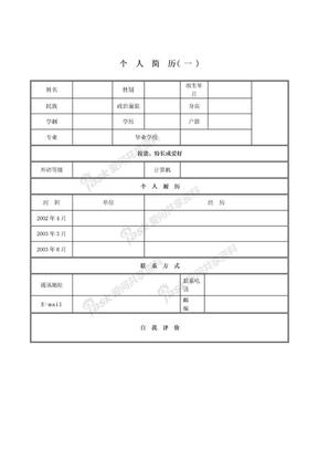 个人简历模板_集合_精选_免费下载.doc