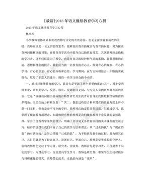 [最新]2013年语文继续教育学习心得.doc
