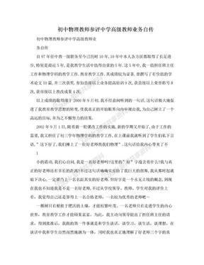初中物理教师参评中学高级教师业务自传.doc