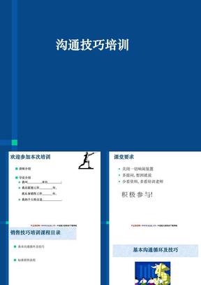 沟通技巧(PPT 26页).ppt