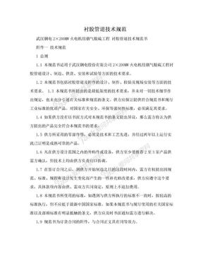 衬胶管道技术规范.doc