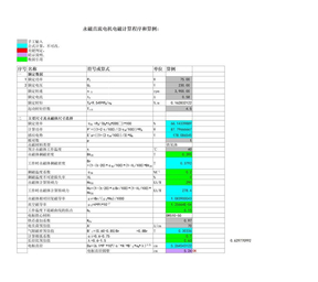 永磁直流电机电磁设计算例.xls