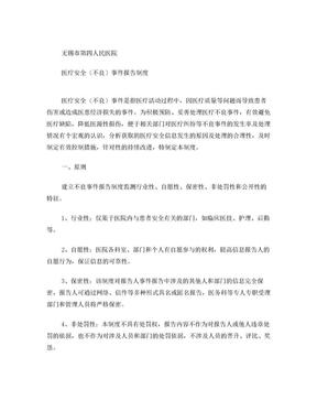 医疗安全(不良)事件上报制度.doc