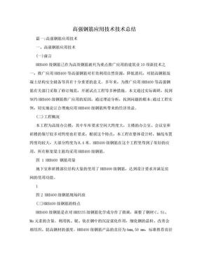 高强钢筋应用技术技术总结.doc