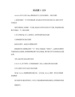 南京各大公司java面试题集锦.doc