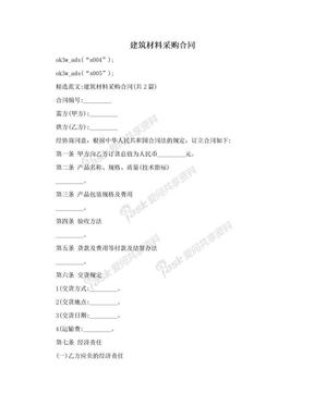 建筑材料采购合同.doc