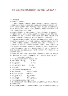 2019届高三语文二轮强化突破练习 文言文阅读 人物传记类15.doc