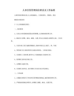 人事劳资岗位职责及工作标准.doc