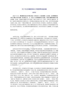 徐苹芳 :关于考古发现的简帛文书的整理出版问题.doc