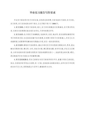毕业实习报告及封面格式要求.doc