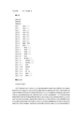 李文节集 明 李廷机01.doc