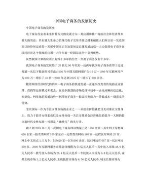 中国电子商务的发展历史.doc