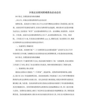 乡镇走访慰问困难群众活动总结.doc