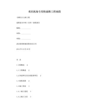 索鞍、索夹首件验收报告(终).doc