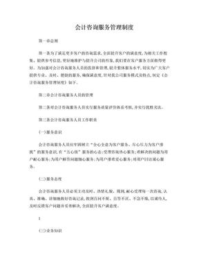 会计咨询管理制度.doc