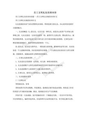 员工文明礼仪培训内容.doc