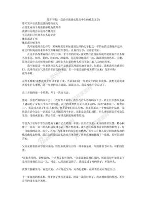 花开不败(一篇曾经激励无数高中生的励志文章).doc
