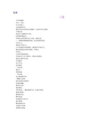 中国近代唯美散文——三毛2_(1).doc