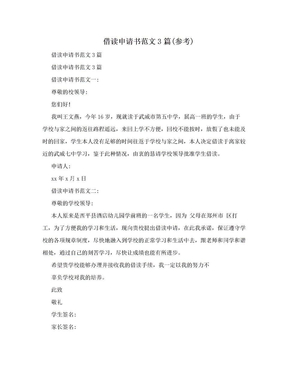 借读申请书范文3篇(参考).doc