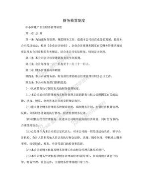 财务核算制度.doc