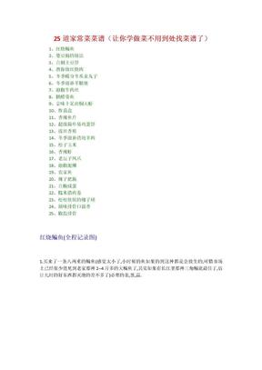 25道家常菜菜谱(让你学做菜不用到处找菜谱了,附做法图).docx