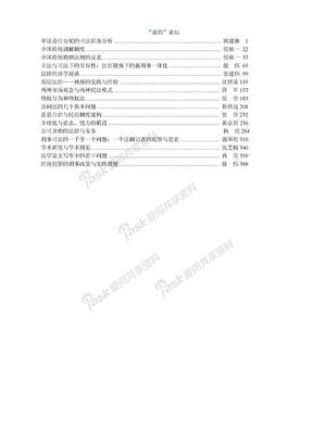 """华东政法大学""""前沿论坛"""".doc"""