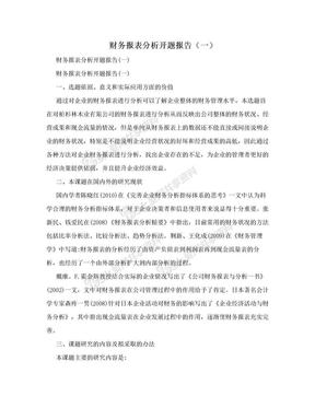 财务报表分析开题报告(一).doc