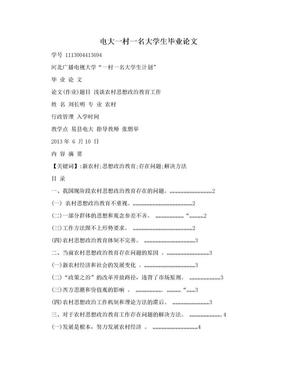 电大一村一名大学生毕业论文.doc