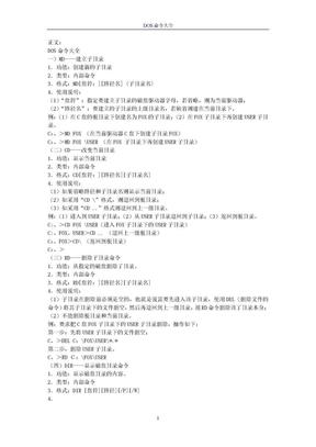 DOS命令大全(免费下载.xiaoy).doc