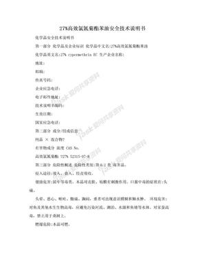 27%高效氯氰菊酯苯油安全技术说明书.doc