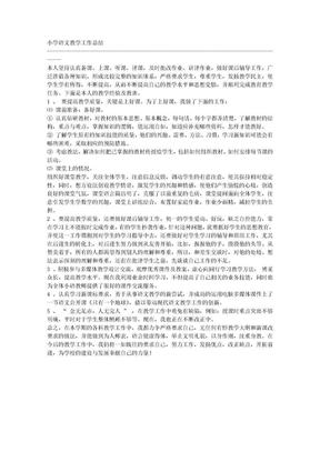 小学语文教学总结002.doc