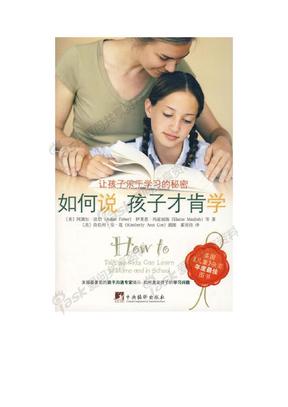 如何说 孩子才肯学——美国《儿童》杂志年度最佳图书.pdf