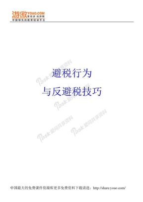 避税行为与反避税技巧.doc